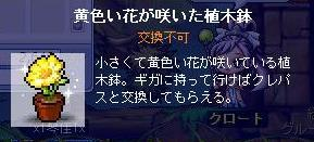 メイプルストーリー日記 inぽぷら-ギガ