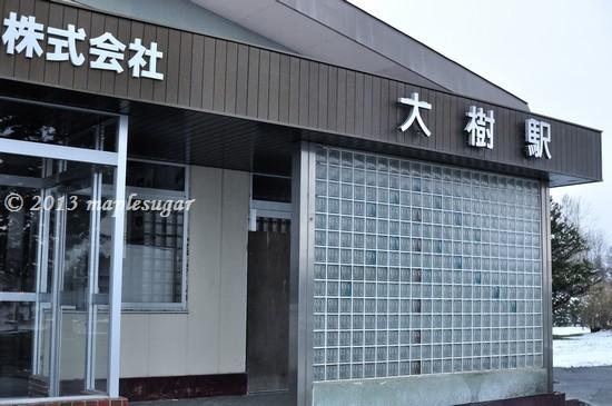 大樹駅2/20130621