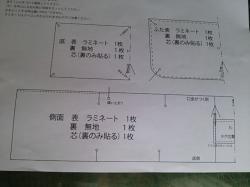 キット型紙④2014.10.30