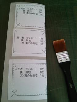キット型紙⑥2014.10.30