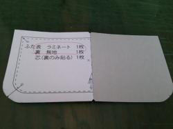 キット型紙①2014.10.30