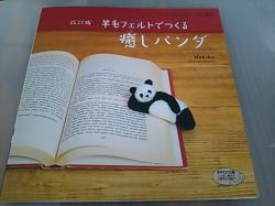 フェルトパンダ①真理ちゃん2014.12.15