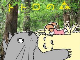 トトロの森 (,,`・ ω´・)ンンン?