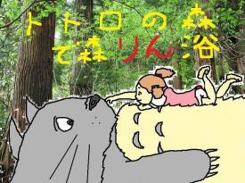 森りん浴 (・ω・)モニュ?