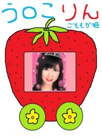う○こりんごももか姫 (・ω・)モニュ?