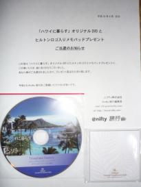 DVD+メモパッド