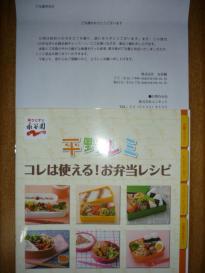 平野レミ お弁当レシピ