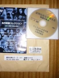 淀川長治 DVD