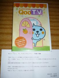 Qoo TV