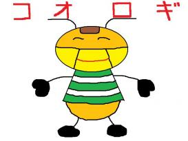 こおろぎ (,,`・ ω´・)ンンン?