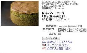 駿河園 抹茶バターケーキ茶の環