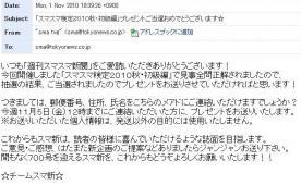 スマスマ検定2010秋・初級編