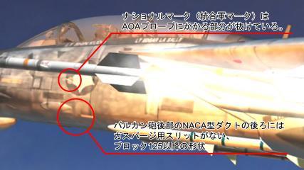 F-14A++ 側面