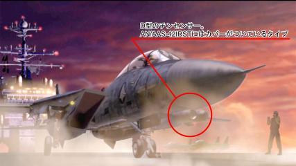 F-14A++ 前面