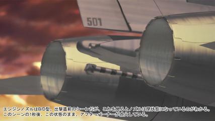 F-14A++ 出撃時ノズル状態