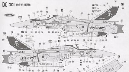 VF-1 ロービジ1