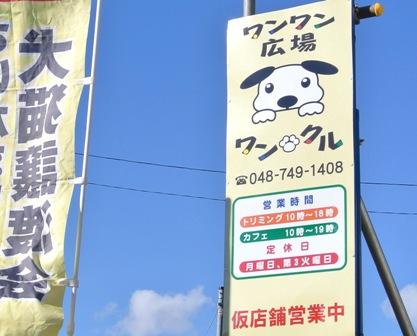 ワンクル仮店舗