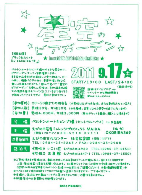 201108-18-65-d0227765_23371898.jpg