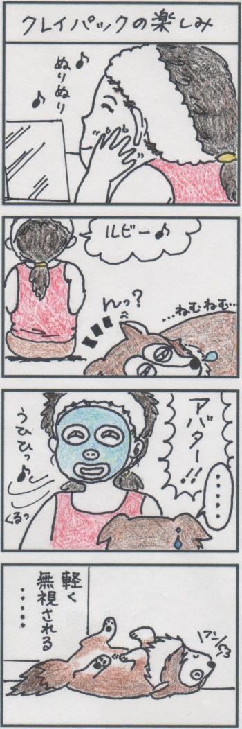 4コマ(クレイパックの楽しみ)