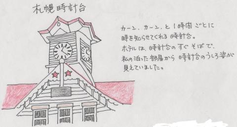 スケッチ旅行(札幌時計台)2
