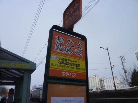 mt 小樽トロリーバス