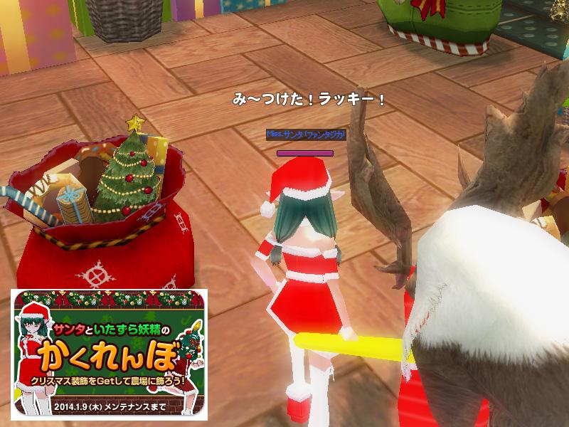 2013クリスマス「かくれんぼ」イベント01
