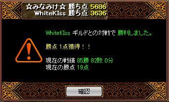 白キス戦結果2