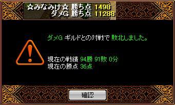 ダメG戦結果3