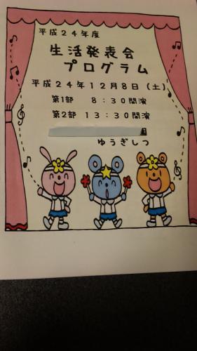 プログラム表紙。