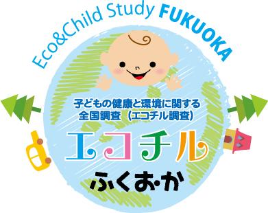 ecochildfukuoka01.jpg