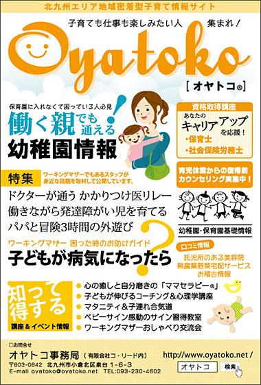 oyatoko_postcard2.jpg