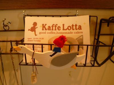 kaffe Lottaさん♪