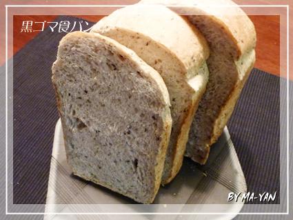 黒ごま食パン1