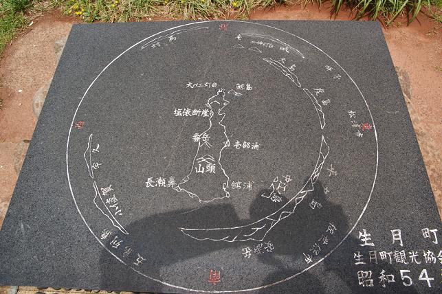 生月島最北端