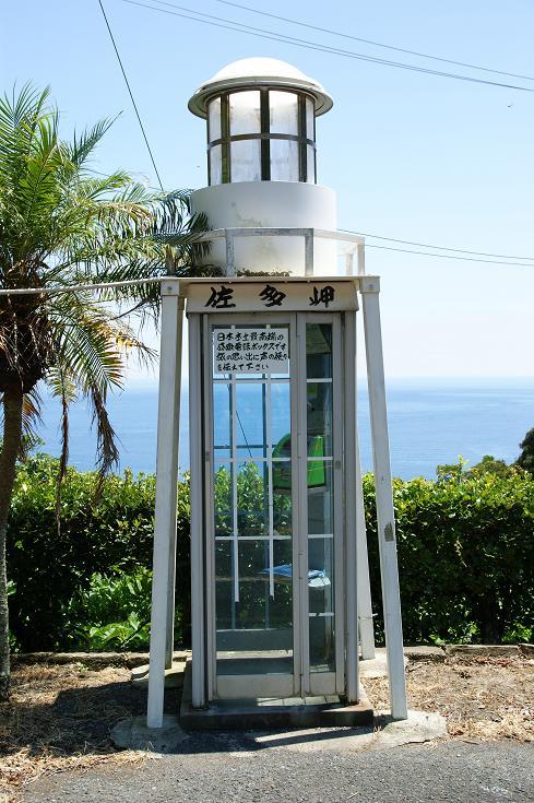 本土最南端の電話BOX