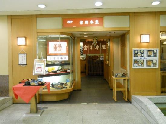 つきじ 宮川本廛 そごう川口店外観02