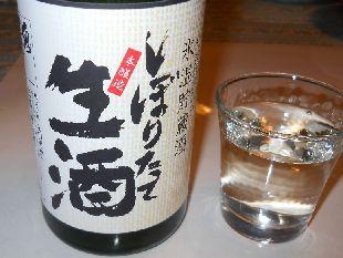 鬼殺し生酒01