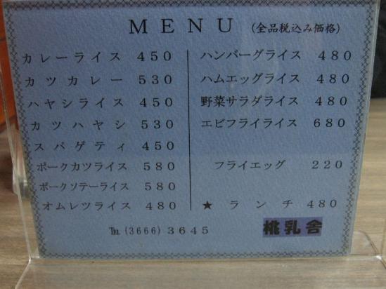 桃乳舎 VOL5 002