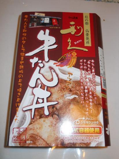 牛タン弁当01
