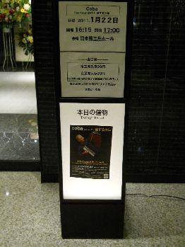 日本橋三井ホール02