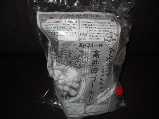 高井田ゴールド02