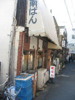 日本橋 南ばん+(9)