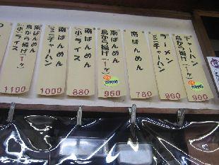 日本橋 南ばん+(3)