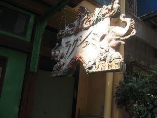 大阪ラクシュミ、+(6)