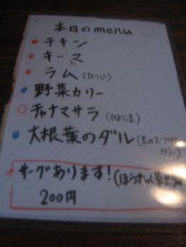大阪ラクシュミ、+(8)