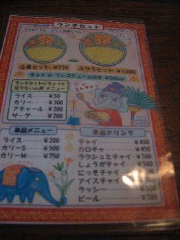 大阪ラクシュミ、+(9)