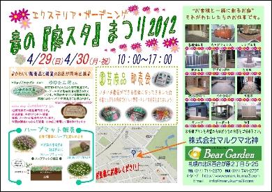 庭スタまつり2012春
