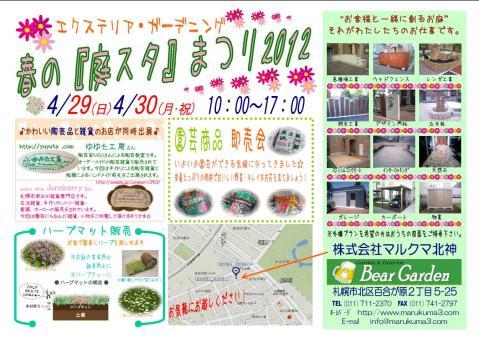 春の庭スタまつり2012