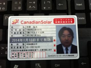 太陽光発電はカナディアンソーラー