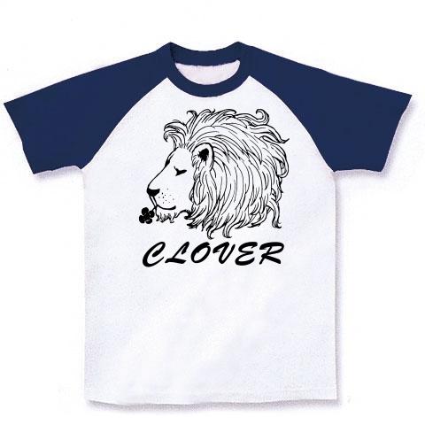 クローバーとライオン